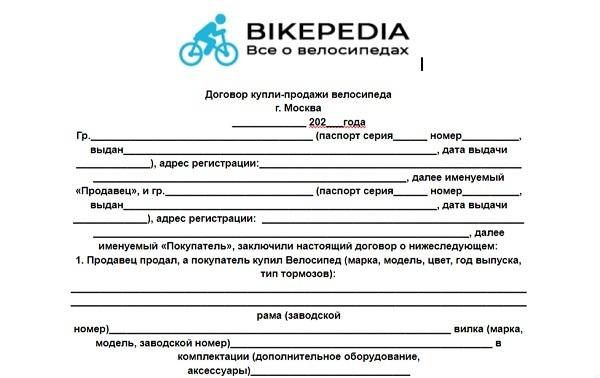 образец договора на велосипед