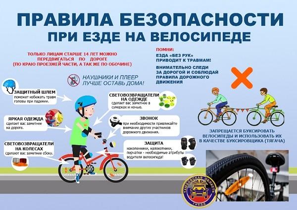 Правила езды на велосипеде для детей до 14 лет