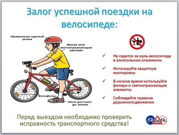 запреты для велосипедистов